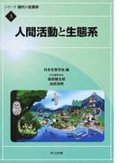 シリーズ現代の生態学 3 人間活動と生態系