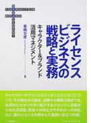 ライセンスビジネスの戦略と実務 キャラクター&ブランド活用マネジメント
