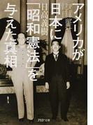 アメリカが日本に「昭和憲法」を与えた真相 (PHP文庫)(PHP文庫)