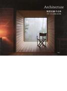 堀部安嗣作品集 1994−2014全建築と設計図集 Architecture