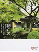 聴竹居 藤井厚二の木造モダニズム建築 (コロナ・ブックス)(コロナ・ブックス)