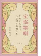 宝塚歌劇 〈なつかしさ〉でつながる少女たち