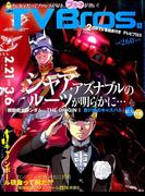 TV Bros. (テレビブロス) 2015年 2/21号 [雑誌]
