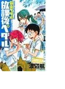 「弱虫ペダル」公式アンソロジー 放課後ペダル 5巻セット(少年チャンピオン・コミックス)