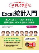 できる やさしく学ぶExcel統計入門 難しいことはパソコンにまかせて仕事で役立つデータ分析ができる本(できるシリーズ)