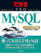 できるPRO MySQL(できるPRO)
