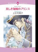 美しき海賊のプリンス(9)(ロマンスコミックス)