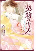 契約のキス 大富豪と貴族令嬢(4)(恋愛白書パステル DX)