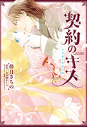 契約のキス 大富豪と貴族令嬢(5)(恋愛白書パステル DX)