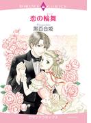 恋の輪舞(8)(ロマンスコミックス)