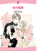 恋の輪舞(11)(ロマンスコミックス)