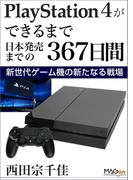 PlayStation 4ができるまで -日本発売までの367日間- 新世代ゲーム機の新たなる戦場(impress Digital Books)