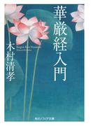 華厳経入門(角川ソフィア文庫)