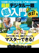 最新デジタル一眼超入門 改訂版(Gakken camera mook)