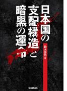 日本国の支配構造と暗黒の運命