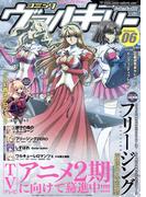 コミックヴァルキリーWeb版Vol.6(ヴァルキリーコミックス)