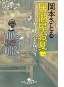 居酒屋お夏 二 春呼ぶどんぶり(幻冬舎時代小説文庫)