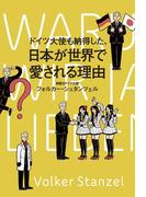 ドイツ大使も納得した、日本が世界で愛される理由(幻冬舎単行本)