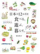 日本の12か月を食べる、遊ぶ、暮らす。(幻冬舎単行本)