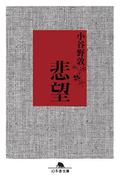 悲望(幻冬舎文庫)