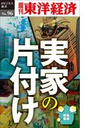 【期間限定価格】実家の片づけ-週刊東洋経済eビジネス新書No.96