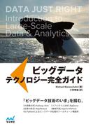 ビッグデータ テクノロジー完全ガイド