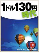 1ドル130円時代(週刊エコノミストebooks)