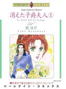 消えた子爵夫人 セット(ハーレクインコミックス)