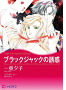 契約LOVE テーマセット vol.2(ハーレクインコミックス)