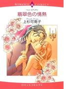 契約LOVE テーマセット vol.3(ハーレクインコミックス)