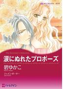 契約LOVE テーマセット vol.4(ハーレクインコミックス)