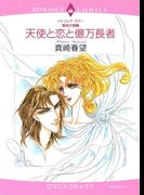 宿命の指輪 セット(ハーレクインコミックス)