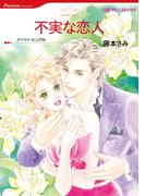 シークレット・ベビー テーマセット vol.1(ハーレクインコミックス)