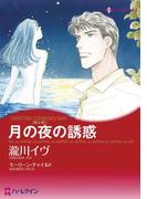 眠る湖 セット(ハーレクインコミックス)