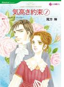 ヒストリカル・ロマンス テーマセット vol.1(ハーレクインコミックス)