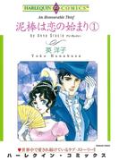 ヒストリカル・ロマンス テーマセット vol.2(ハーレクインコミックス)