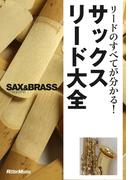 サックス・リード大全/サックス&ブラス・マガジン