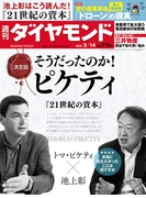 週刊ダイヤモンド 2015年2月14日号 [雑誌]