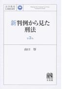 新判例から見た刑法 第3版 (法学教室LIBRARY)