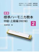 標準ハーモニカ教本 新版 改訂版 2 中級・上級編