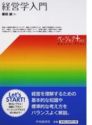 経営学入門 (ベーシック+)