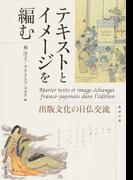 テキストとイメージを編む 出版文化の日仏交流