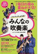 パワーアップしようぜ!みんなの吹奏楽 vol.2 日々の練習・楽譜の基礎編 (ヤマハムックシリーズ)(ヤマハムックシリーズ)