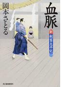 血脈 (ハルキ文庫 時代小説文庫 新・剣客太平記)(ハルキ文庫)
