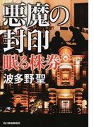 悪魔の封印 眠る株券 (ハルキ文庫)(ハルキ文庫)
