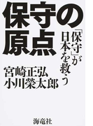 保守の原点 「保守」が日本を救う