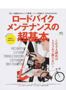 ロードバイクメンテナンスの超基本 これさえ読めばトラブルで困らない!