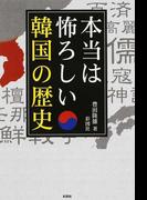本当は怖ろしい韓国の歴史