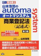 山本浩司のautoma system商業登記法〈記述式〉 司法書士 第3版