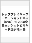 トッププレイヤースーパーショット集 [DVD]
